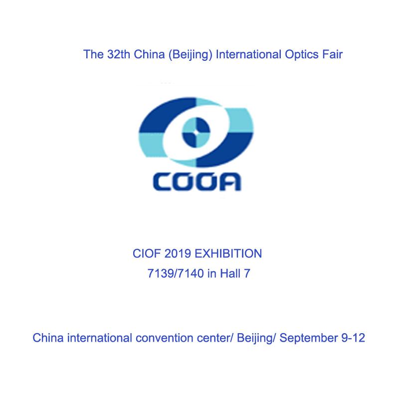 งานแสดงสินค้านานาชาติของจีน (ปักกิ่ง) ครั้งที่ 32